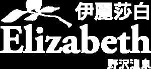 Elizabeth Nozawa Onsen